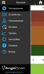 АнгиоСкан с блютуз скриншот меню